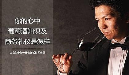互动吧-深圳众葡第47期葡萄酒基础与商务礼仪培训