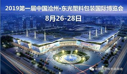 互动吧-2019**届中国沧州●东光塑料包装国际博览会观展商门票在线预订