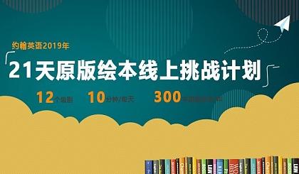 互动吧-2020跨年原版英文绘本线上阅读挑战计划!!!