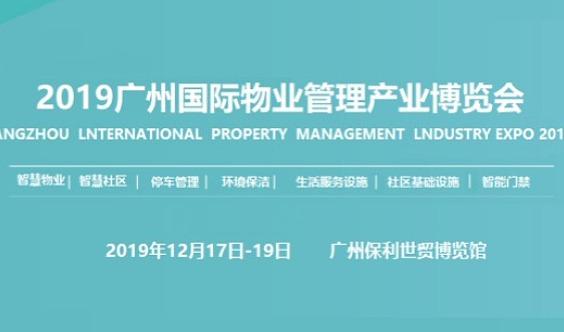 2019广州国际物业管理产业博览会