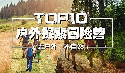 互动吧-广州夏令营-冒险岛探索夏令营(9-14岁)