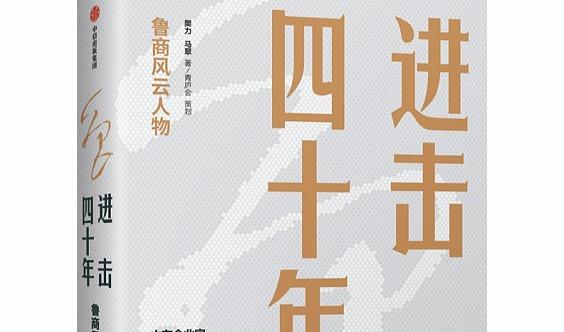进击四十年——鲁商风云人物 新书预售