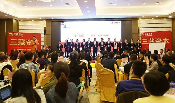 (三藏股权)哈尔滨《创新金融模式、股权激励、股权投融资》