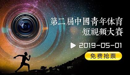 互动吧-第二届中国青年体育短视频大赛