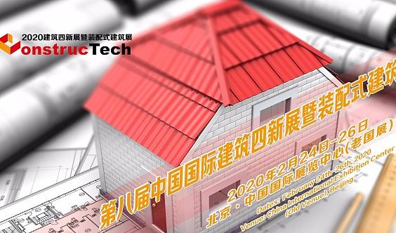 第八届中国国际建筑工程新技术、新材料、新工艺及新装备博览会