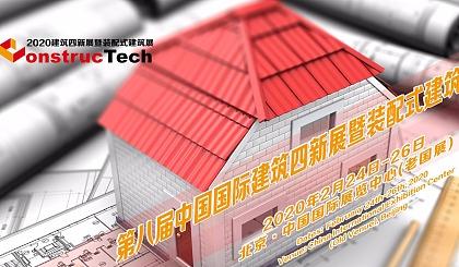 互动吧-第八届中国国际建筑工程新技术、新材料、新工艺及新装备博览会
