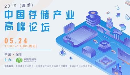 互动吧-2019(夏季)中国存储产业高峰论坛
