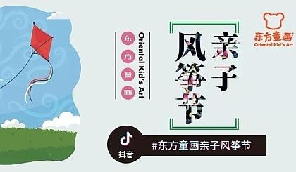 """互动吧-""""放飞梦想,逐梦未来"""" 东方童画潍坊风筝节大赛开始啦!"""