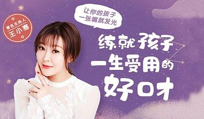 互动吧-央视著名主持人王小骞:教孩子练就好口才,一张嘴就发光,受用一生!
