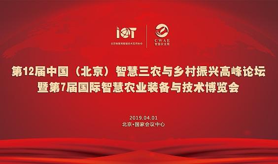 第12届中国智慧三农与乡村振兴论坛/博览会(4月1日 北京.国家会议中心)