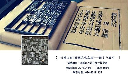 互动吧-童学馆【传统文化之旅】——活字印刷术+精品课程
