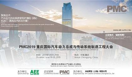 互动吧-PMC2019 重庆国际汽车动力总成与传动制造工程大会