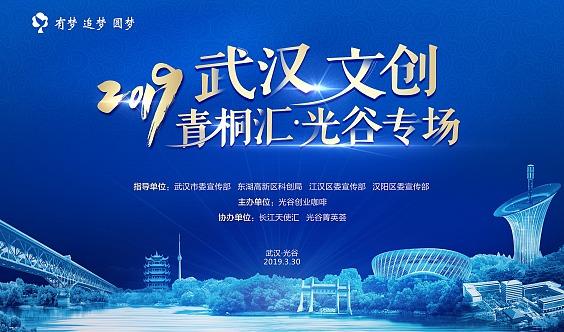 2019武汉文创青桐汇·光谷专场