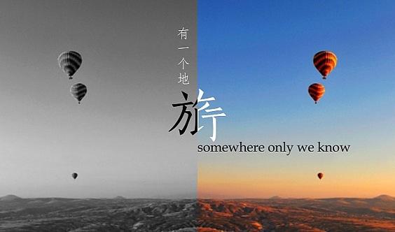 让我们结伴旅行-走遍360个景点-即是一种生活态度,更是一种优雅生活方式
