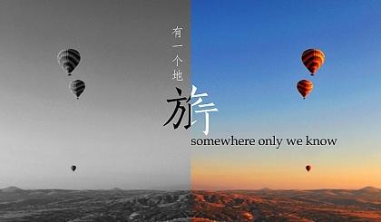 互动吧-让我们结伴旅行-走遍360个景点-即是一种生活态度,更是一种优雅生活方式