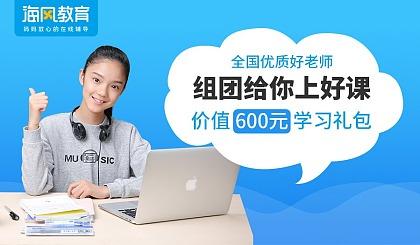 互动吧-海风教育600元一对一学习大礼包9.9元***抢(不限年级不限学科 )
