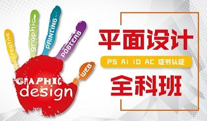 互动吧-广州平面设计培训,创意设计培训滚动开班