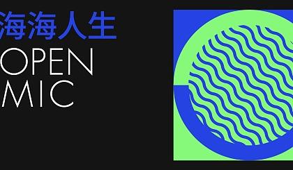 互动吧-噗哧脱口秀杭州周三海海人生开放麦