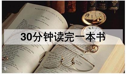 互动吧-读书 教你30分钟读完一本书●任何课程一遍就能学会