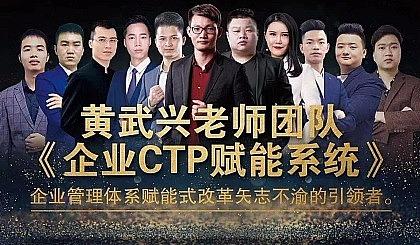 互动吧-《企业CTP赋能系  统》——黄武兴老师、团队机制、流程、薪酬、等等