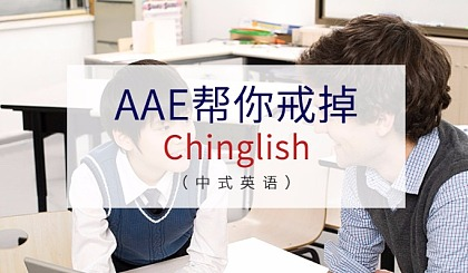 互动吧-【免费试听】开口就是中式英语?AAE帮你逐步戒掉Chinglish