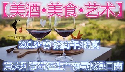 互动吧-【美酒•美食•艺术】2019•春 招商午/晚宴:意大利葡萄酒生产商寻找进口商
