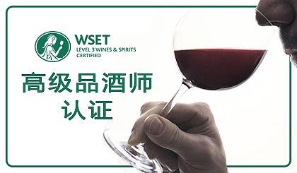 互动吧-成都葡萄酒WSET高级品酒师认证课程