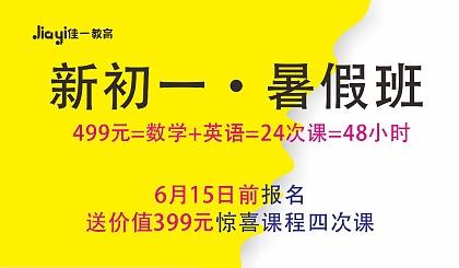 互动吧-2019新初一暑假班,499元=数学+英语=24次课=48小时,提前卡位,惊喜多多!