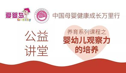 互动吧-爱婴岛&惠氏&中国母婴万里行:国民育儿专家张思莱深圳免费授课啦!