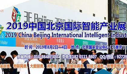 互动吧-3E●2019中国北京国际智能产业展览会
