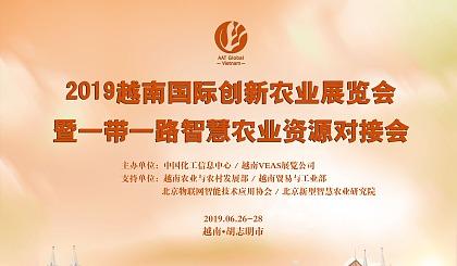 互动吧-2019越南国际创新农业展览会暨一带一路智慧农业对接会(6月26日/胡志明)