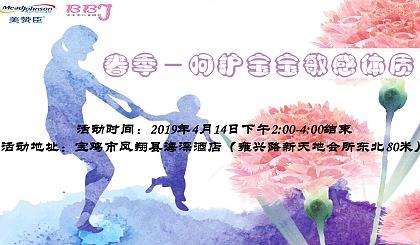 互动吧-美赞臣携手宝宝家母婴用品店新春踏青--呵护宝宝敏感体质宝鸡凤翔站
