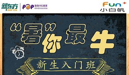 """互动吧-新东方+小白帆联合推出!""""暑""""你Zui牛新生入门班,快快行动吧!"""