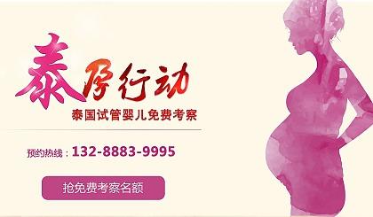 互动吧-广州试管婴儿【广泰孕海外试管自助平台】泰国试管婴儿医院免费考察