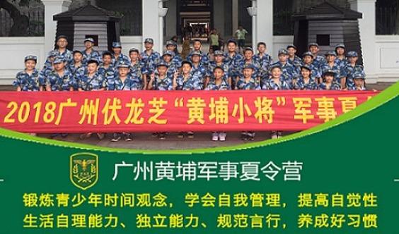 《黄埔小将》中小学生参加暑假夏令营后有什么明显的变化