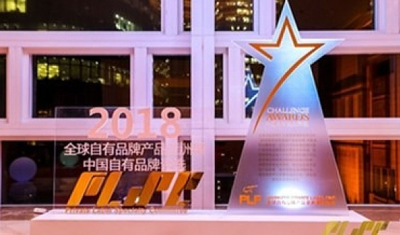 2019上海亚洲自有品牌展