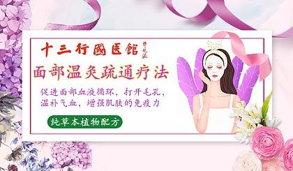互动吧-中医美容改善肌肤、美白护肤、排毒养颜——【面部温灸疏通疗法】