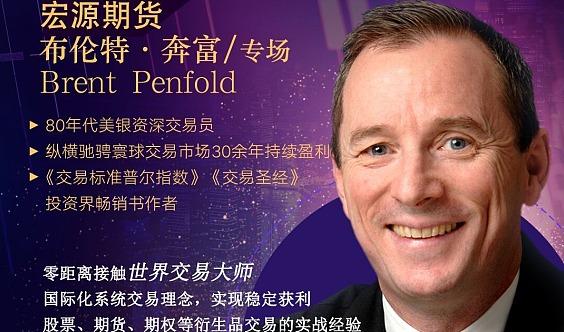 北京大学期货交易世界前沿系列讲座—布伦特·奔富专场
