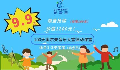 互动吧-9.9元抢购价值1200元100天奥尔夫音乐大堂律动课堂【春季特惠】