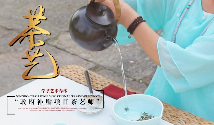 政府补贴项目——茶艺师