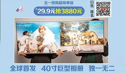 互动吧-29.9抢3880元!史上最-big!40寸巨型相册登陆涡阳!!!