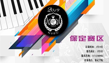 互动吧-【保定赛区】初赛报名表︱2019第七届全球杰出少年演奏家选拔赛
