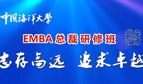 青岛 海大EMBA总裁班12月核心课程~ 《战略导向性企业组织管理构建》《绩效管理体系价值链设计》