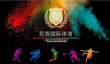 互动吧-花香盛世国际体育学校开始招生啦!!名额有限赶快报名参加吧