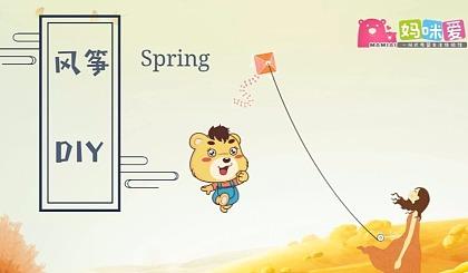 互动吧-DIY做风筝,和宝宝共享快乐亲子会!