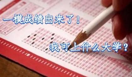互动吧-贵州好前途教育高三适应性考试成绩免费报志愿方案