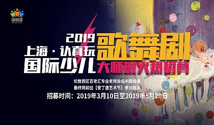 互动吧-2019年上海认真玩国际**少儿歌舞剧大师班火热招募中