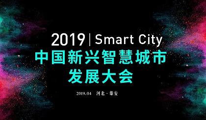 互动吧-2019中国新兴智慧城市发展大会