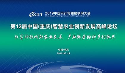 互动吧-2019中国云物大会第13届中国(重庆)智慧农业高峰论坛(5月14日-15日)