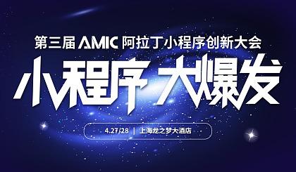 互动吧-第三届AMIC阿拉丁小程序创新大会【上海站】